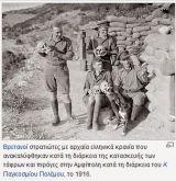 ΑΓΓΛΟΙ ΣΤΡΑΤΙΩΤΕΣ ΛΙΟΝΤΑΡΙ