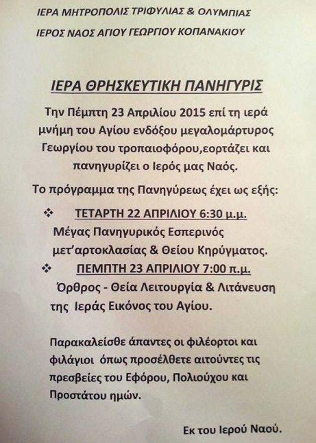 ΑΓΙΟΣ ΓΕΩΡΓΙΟ ΚΟΠΑΝΑΚ