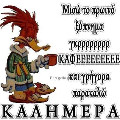 ΚΑΛΗΜΕΡΑ ΜΕ ΤΣΑΝΤΙΛΑ