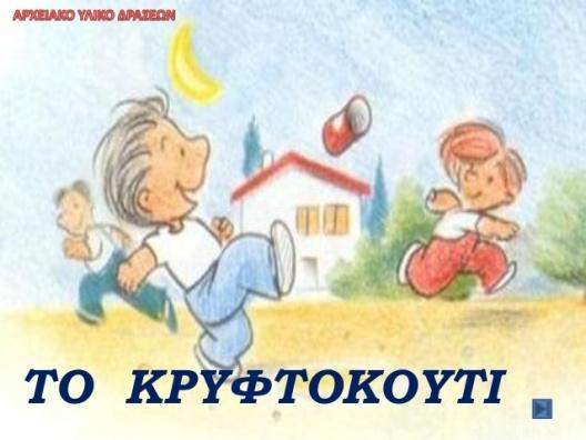 ΚΡΥΦΤΟΚΟΥΤΙ 1