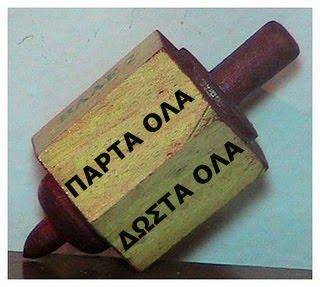 ΣΒΟΥΡΑΚΙ ΠΑΡΤΑ ΟΛΑ
