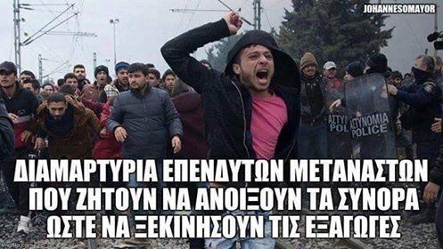 ΔΙΑΜΑΡΤΥΡΙΑ ΜΕΤΑΝΑΣΤΩΝ